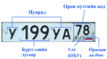 Russian license plate (MNG).png