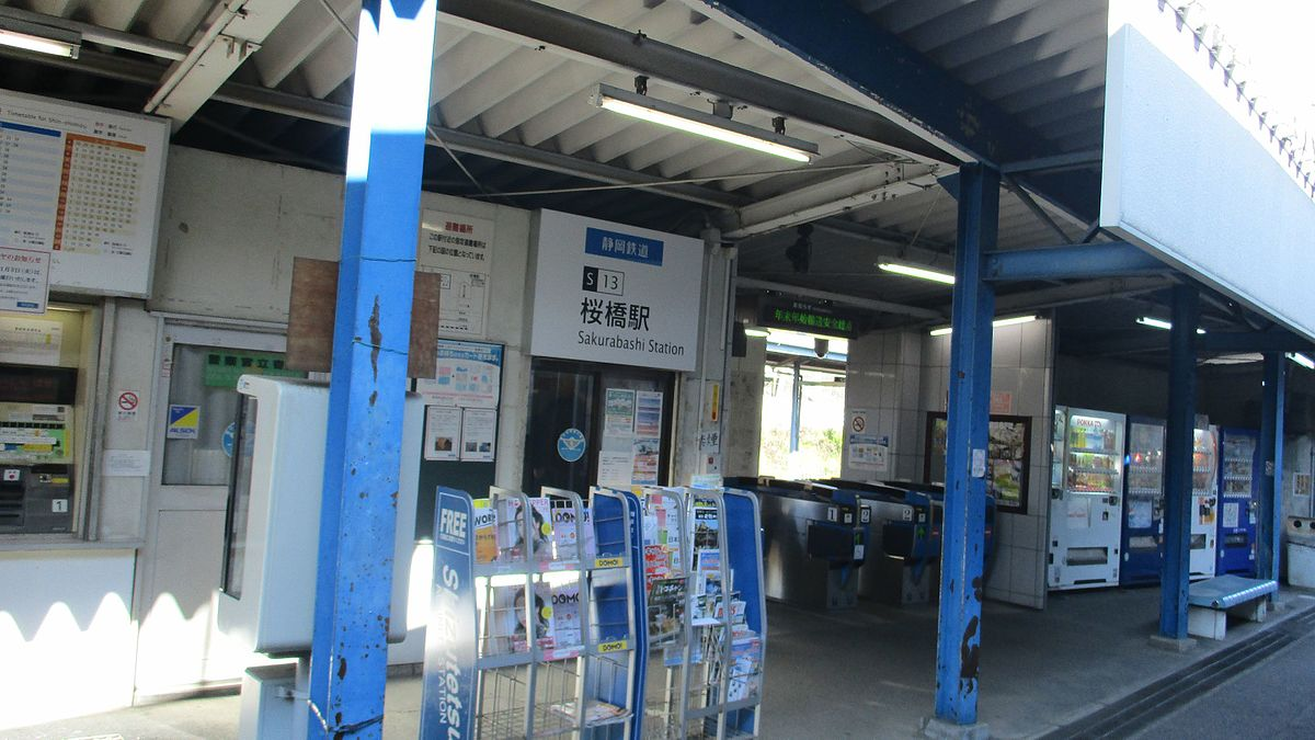 桜橋駅 (静岡県) - Wikipedia