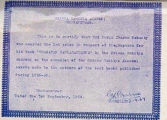 Durga Charan Mohanty - Certificate from Sahitya Academi Odisha, issued on 3 September 1964,