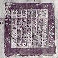 Seal of Taktra Rinpoche.jpg