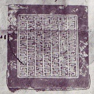 3rd Taktra Rinpoche - Seal of Taktra Rinpoche