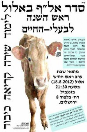 Rosh Hashanah LaBehema - A poster advertising a communal seder for Rosh Hashanah LaBehemot in Jerusalem at Ginger House in 2012.