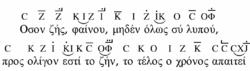 O epitáfio de Seikilos é um exemplo da notação musical praticada durante a Grécia Antiga.