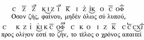 Ο Επιτάφιος του Σεικίλου σε μεταγραφή. Πάνω από το κανονικό κείμενο του τραγουδιού φαίνεται η αλφαβητική μουσική σημειογραφία. Ακούστε το