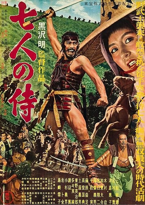 Filmovi kao fenomeni  477px-Seven_Samurai_poster