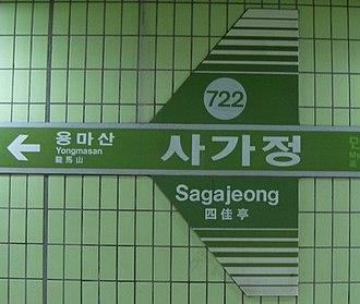 Sagajeong station - Sagajeong Station