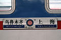Shanghai to Urumqi Train.jpg
