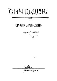 Shirvanzade, Collection works, vol. 4.djvu