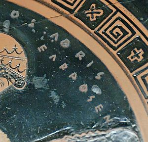 "Douris (vase painter) - Signature of Douris ΔΟΡΙΣ ΕΓΡΑΦΣΕΝ, detail of the cup called ""pieta of Memnon"", c. 490-480 BCE, Louvre (G 115)."