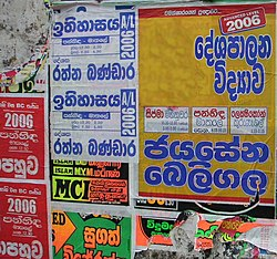 Sinhala script posters on wall.jpg
