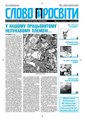 Slovo-22-2008.pdf