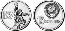 Soviet Union-1967-Coin-0.15. 50 Years of Soviet Power.jpg