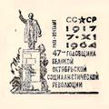 Special postmark. Riga-Lenin. 1917 7-XI 1964. USSR.png