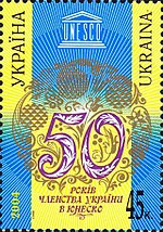 Stamp-of-Ukraine-s565.jpg