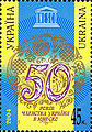 Stamp-of-Ukraine-s565.jpg