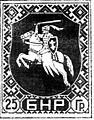 Stamp Pahonia.jpg