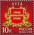 Stamp Russia 2010 City of Military Glory Luga.jpg