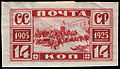 Stamp Soviet Union 1925 233.jpg
