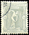 Stamp of Greece. 1896 Olympic Games. 10l.jpg
