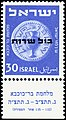 Stamp of Israel - Service Stamps - 30mil.jpg