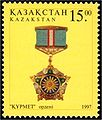 Stamp of Kazakhstan 178.jpg