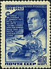 Stamp of USSR 0870.jpg