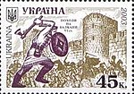 Stamp of Ukraine s494.jpg
