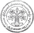 State Sangha Maha Nayaka Committee seal.PNG