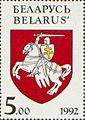 Stemp Coat of arm of Belarus.jpg