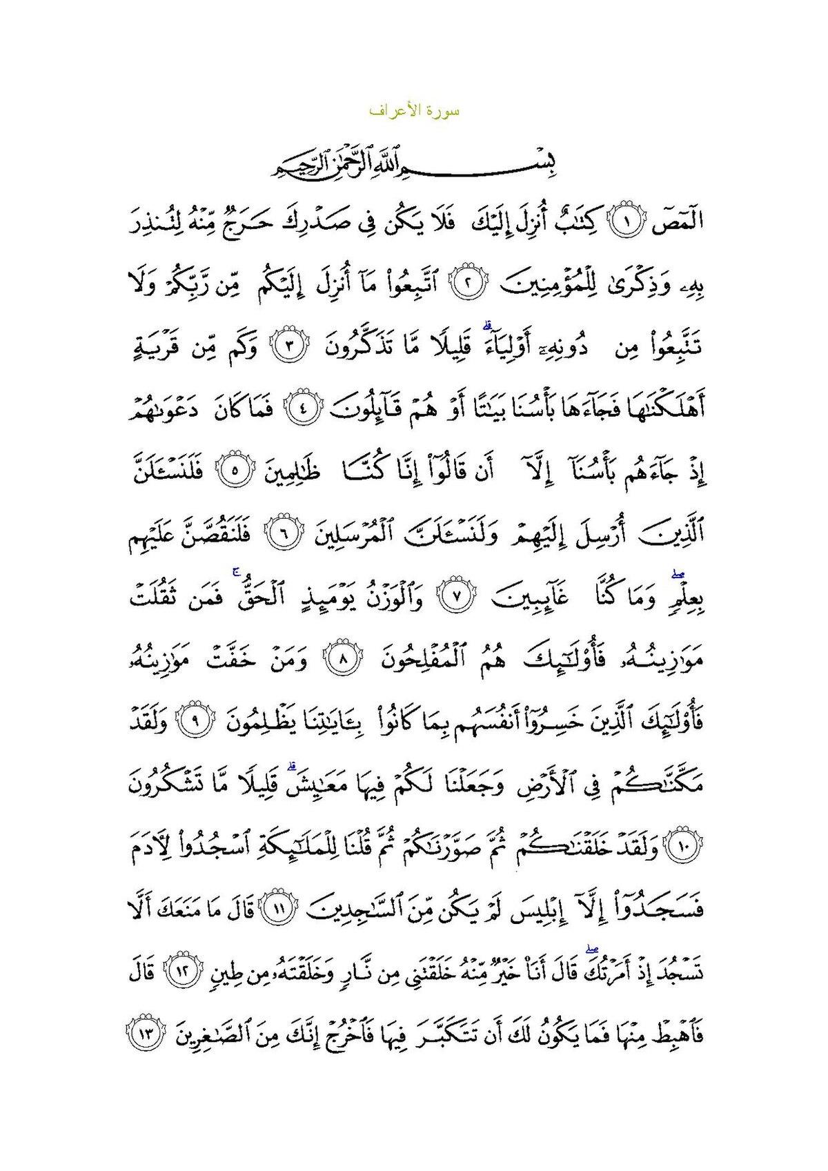 Коран 9 аят тевба