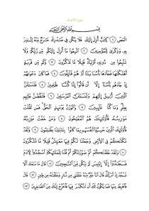 Sura7.pdf