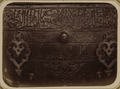 Syr-Darya Oblast. City of Turkestan. Beginning of the Inscription Bordering the Exterior of the Cauldron Located in the Tomb of Saint Sultan Akhmed Iassavi WDL3596.png