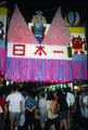 TanabataNipponIchi.jpg