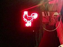 The Cock bar New York City 2013 Shankbone.jpg