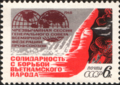 The Soviet Union 1968 CPA 3620 stamp (Globe and Hand Shielding from War (Solidarity with Vietnam)).png
