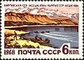 The Soviet Union 1968 CPA 3687 stamp (Issyk Kul Lake, Kyrgyzstan).jpg