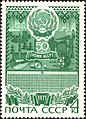 The Soviet Union 1971 CPA 3972 stamp (Komi Autonomous Soviet Socialist Republic (Established on 1921.08.22)).jpg
