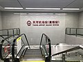 Tianhe Airport Railway Station 20180917.jpg