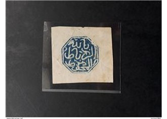 Postage stamps and postal history of Morocco - Old Moroccan stamp of the XIXth century. The letters of private individuals were obliterated by an octagonal seal and the official courier by a round seal. Each city had a specific stamp.