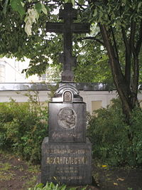 Tomb of A.A.Arkhangelsky.jpg