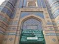 Tomb of Shah Ali Akbar 08.jpg