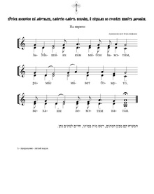 Russian transcription and musical notes