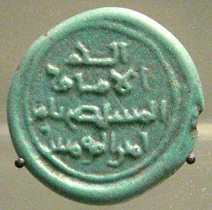 Al-Mustadi - Turquoise glass stamp of caliph al-Mustadi, 1170–1180. British Museum.