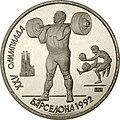 USSR-1991-1ruble-CuNi-Olympics92 Weightlifting-b.jpg