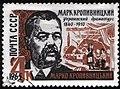 USSR stamp M.Kropivnitsky 1965 4k.jpg
