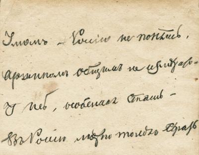 https://upload.wikimedia.org/wikipedia/commons/thumb/b/ba/Umom_Rossiyu_ne_ponyat.png/401px-Umom_Rossiyu_ne_ponyat.png