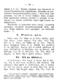 Unua Libro por Rusoj 1 19.png