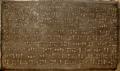 Urartian language stone, Erebuni museum 3-2012-23-03.png