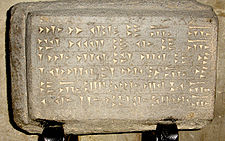 Urartian language stone, Erebuni museum a.jpg