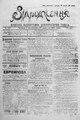 Vidrodzhennia 1918 179.pdf